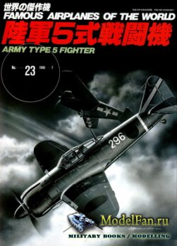 Famous Airplanes of the World №23 (1990) - Army Type 5 Fighter (Kawasaki Ki ...