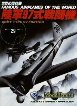 Famous Airplanes of the World №29 (1991) - Army Type 97 Fighter (Nakajima Ki-27)