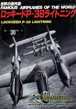 Famous Airplanes of the World №30 (1991) - Lockheed P-38 Lightning