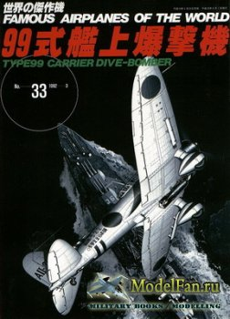 Famous Airplanes of the World №33 (1992) - Type 99 Carrier Dive-Bomber (Aichi D3A)