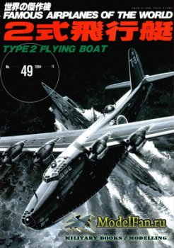 Famous Airplanes of the World №49 (1994) - Type 2 Flying Boat (Kawanishi H8 ...