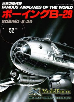 Famous Airplanes of the World №52 (1995) - Boeing B-29