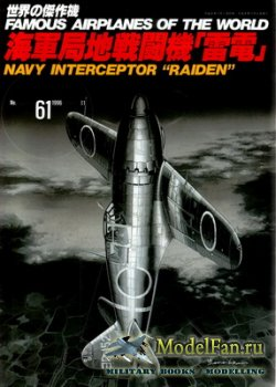 Famous Airplanes of the World №61 (1996) - Mitsubishi Navy Interceptor Raid ...