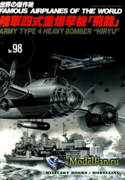 "Famous Airplanes of the World №98 - Mitsubishi Army Type 4 Heavy Bomber Ki-67 ""Hiryu"" (Peggy)"
