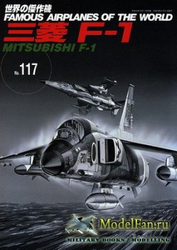 Famous Airplanes of the World №117 - Mitsubishi F-1