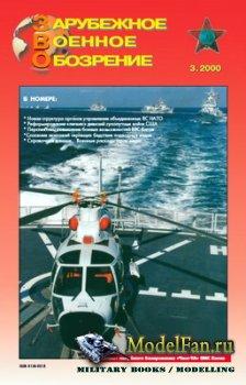 Зарубежное военное обозрение №3 2000
