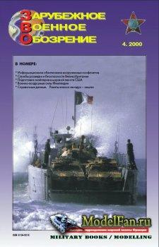 Зарубежное военное обозрение №4 2000