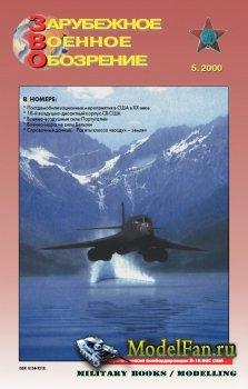 Зарубежное военное обозрение №5 2000