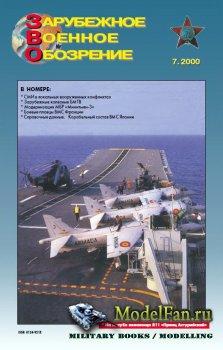 Зарубежное военное обозрение №7 2000
