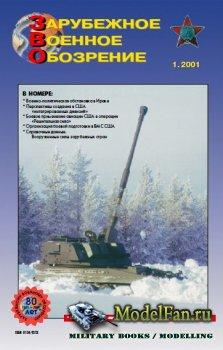Зарубежное военное обозрение №1 2001