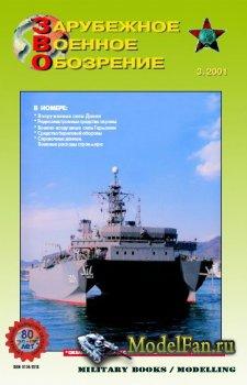 Зарубежное военное обозрение №3 2001