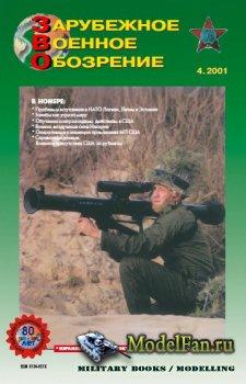 Зарубежное военное обозрение №4 2001