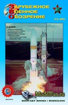 Зарубежное военное обозрение №5-6 2001