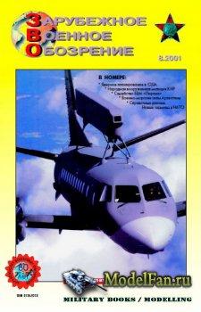 Зарубежное военное обозрение №8 2001