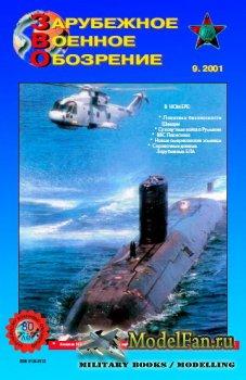Зарубежное военное обозрение №9 2001