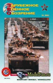 Зарубежное военное обозрение №10 2001