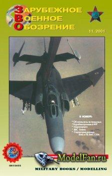 Зарубежное военное обозрение №11 2001