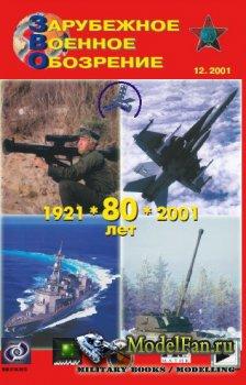 Зарубежное военное обозрение №12 2001