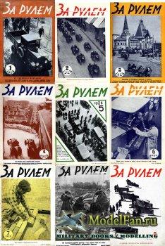 Журнал «За рулём» за 1928 год