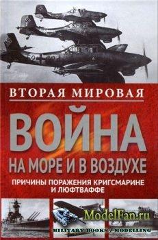 Вторая мировая война на море и в воздухе. Причины поражения военно-морских  ...