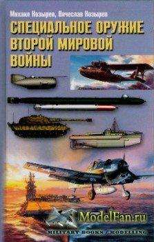 Специальное оружие Второй мировой войны (М.Козырев, В.Козырев)