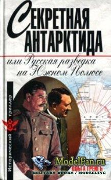 Секретная Антарктида, или Русская разведка на Южном полюсе (Грейгъ О.)
