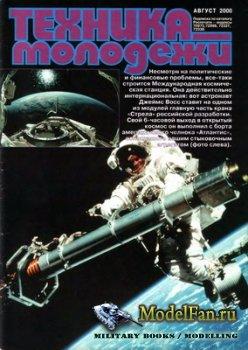 Техника молодёжи №8 (август) 2000