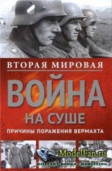 Вторая мировая война на суше. Причины поражения сухопутных войск Германии ( ...