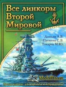 Все линкоры Второй Мировой (Дашьян А.Ю., Патянин С.В., Токарев М.Ю.)