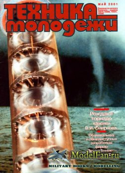 Техника молодёжи №5 (май) 2001