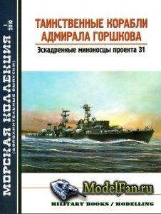 Морская коллекция №1 2010 (Дополнительные выпуски) - Таинственные корабли а ...
