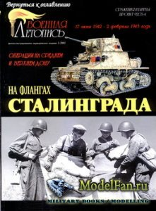 Военная летопись. Сражения и битвы №4 - На флангах Сталинграда. Операции на ...