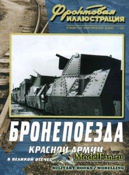 Фронтовая иллюстрация (7-2007) - Бронепоезда Красной Армии в Великой Отечес ...
