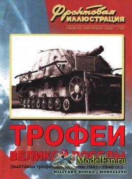 Фронтовая иллюстрация (2-2009) - Трофеи Великой Победы (Выставка трофейной  ...