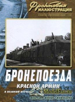 Фронтовая иллюстрация (8-2007) - Бронепоезда Красной Армии в Великой Отечес ...