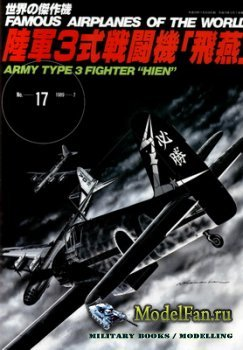 Famous Airplanes of the World №17 (1989) - Army Type 3 Fighter