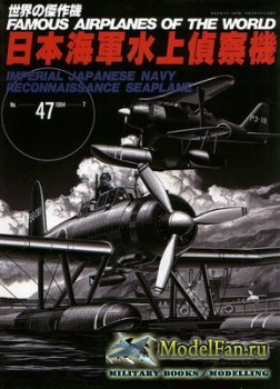 Famous Airplanes of the World №47 (1994) - Imperial Japanese Navy Reconnaissance Seaplane