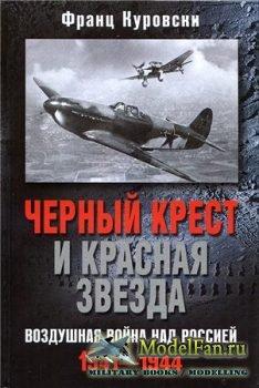 Черный крест и красная звезда. Воздушная война над Россией. 1941-1944 (Куро ...