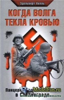 Когда Волга текла кровью. Панцергренадеры Гитлера в Сталинграде (Эдельберт  ...