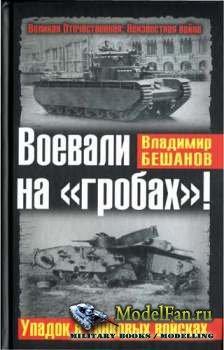 Воевали на «гробах»! Упадок в танковых войсках (Бешанов В.)