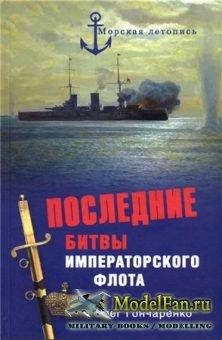 Последние битвы Императорского флота (Гончаренко О.)