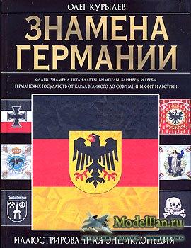 Знамена Германии. Иллюстрированная энциклопедия (Курылев О.)