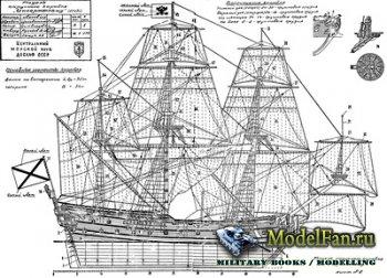Чертежи парусных кораблей (Ingermanland 1712, Karl and Maria, Kronshlot XVI ...