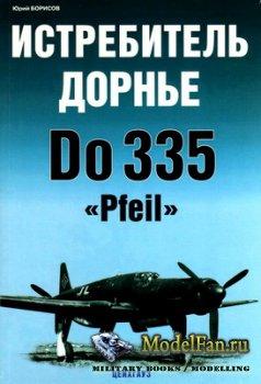 Авиационный фонд - Истребитель Дорнье Do 335 «Pheil»