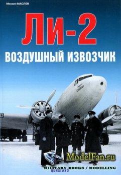 Авиационный фонд - Ли-2 Воздушный извозчик