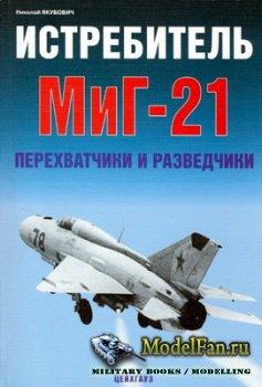Авиационный фонд - Истребитель МиГ-21. Перехватчики и разведчики
