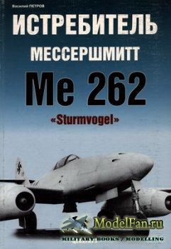 Авиационный фонд - Истребитель Мессершмитт Ме 262 «Sturmvogel»