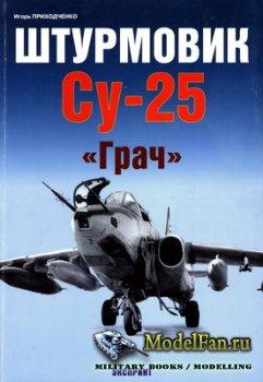 Авиационный фонд - Штурмовик Су-25 «Грач»