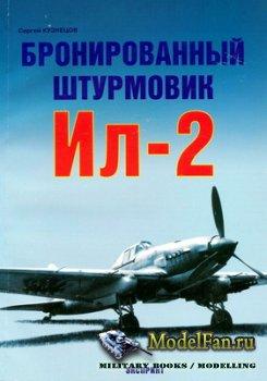 Авиационный фонд - Бронированный штурмовик Ил-2
