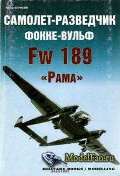 Авиационный фонд - Самолет-разведчик Фокке-Вульф FW-189 «Рама»